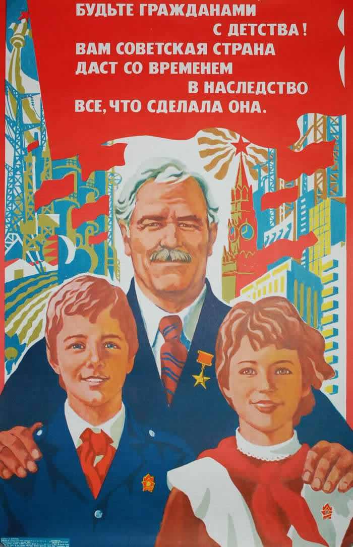 Будьте гражданами с детства! Вам Советская страна даст со временем в наследство все, что сделала она (1982 год)