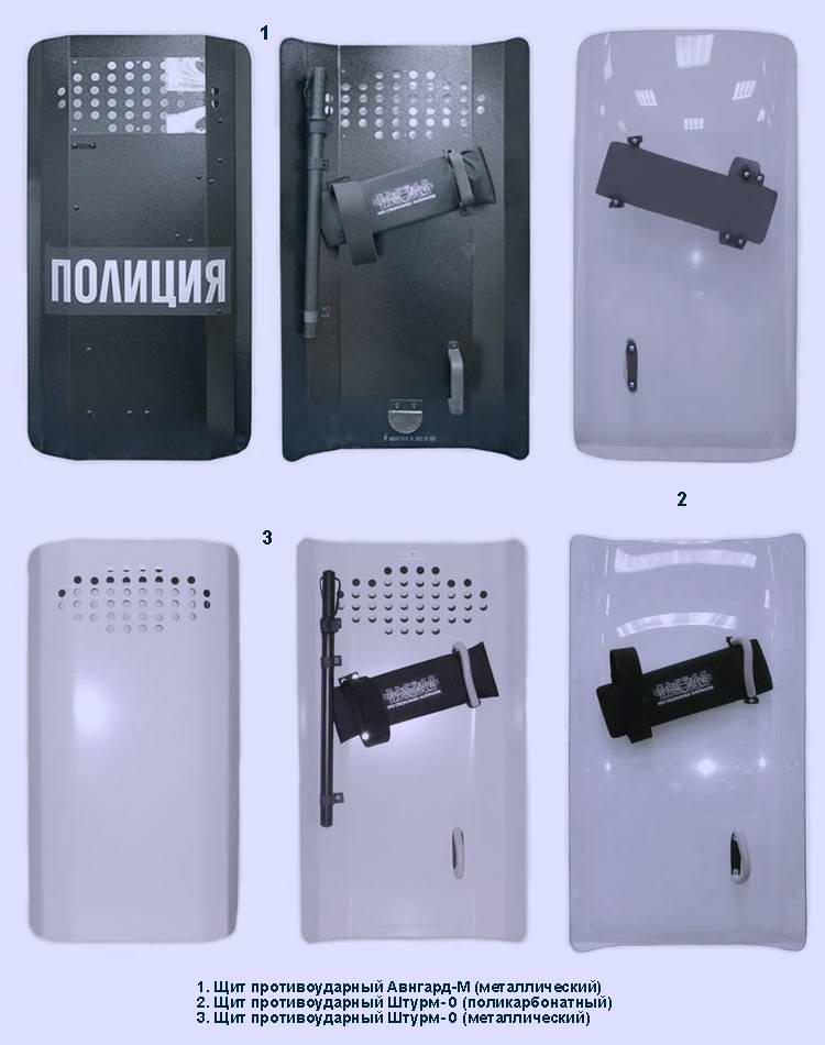 Противоударные щиты Авангад-М и Штурм-0