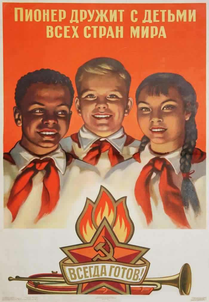 Пионер дружит с детьми из всех стран мира (1960 год)