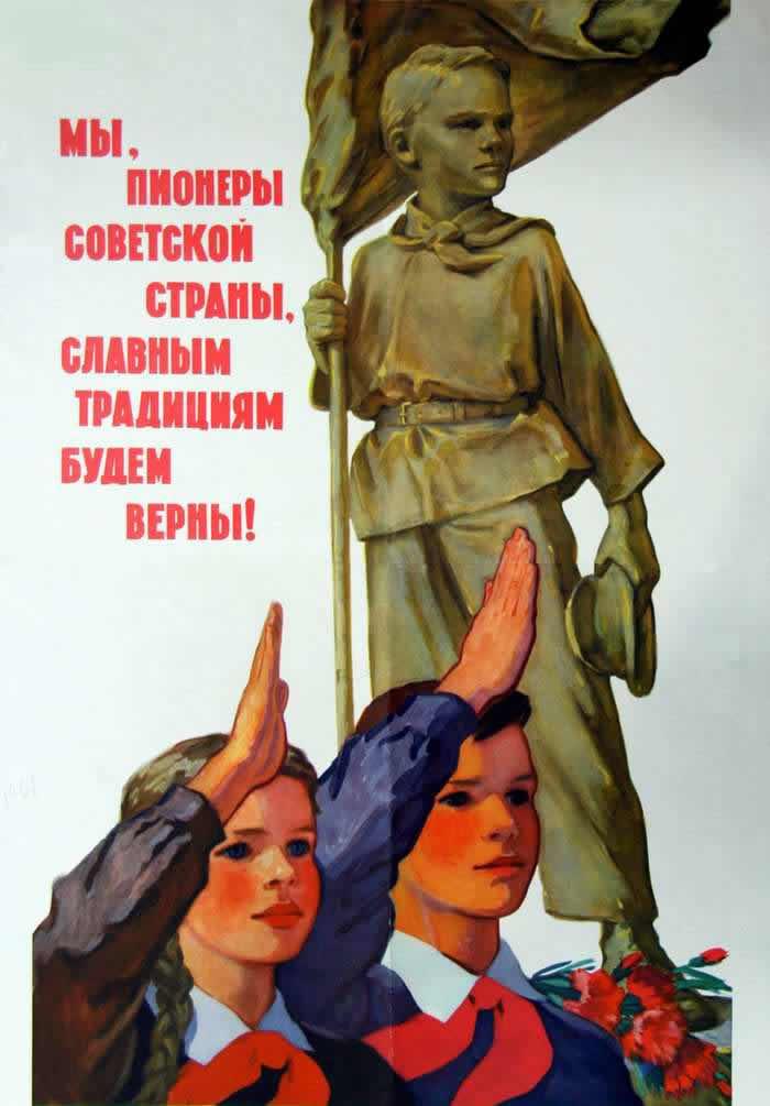 Мы, пионеры Советской страны, славным традициям будем верны! (1961 год)