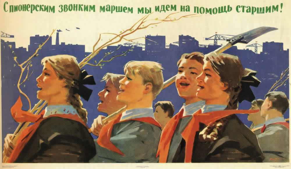 С пионерским звонким маршем мы идем на помощь старшим! (1962 год)