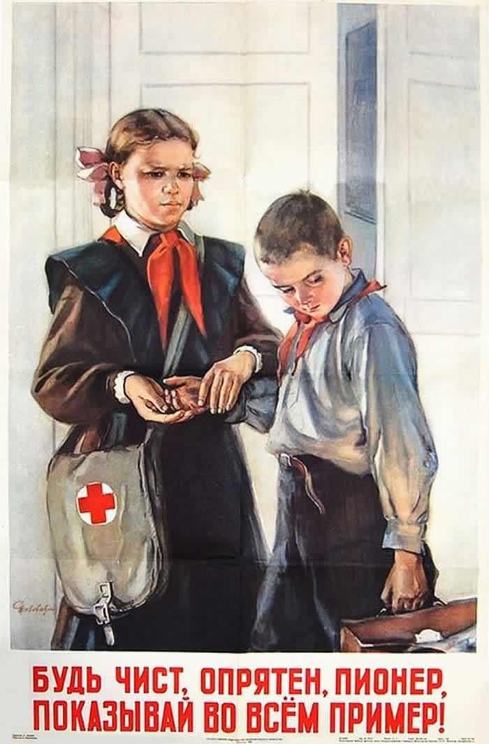 Будь чист, опрятен, пионер, показывай во всем пример! (1953 год)