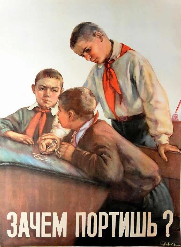 Зачем портишь (1954 год)