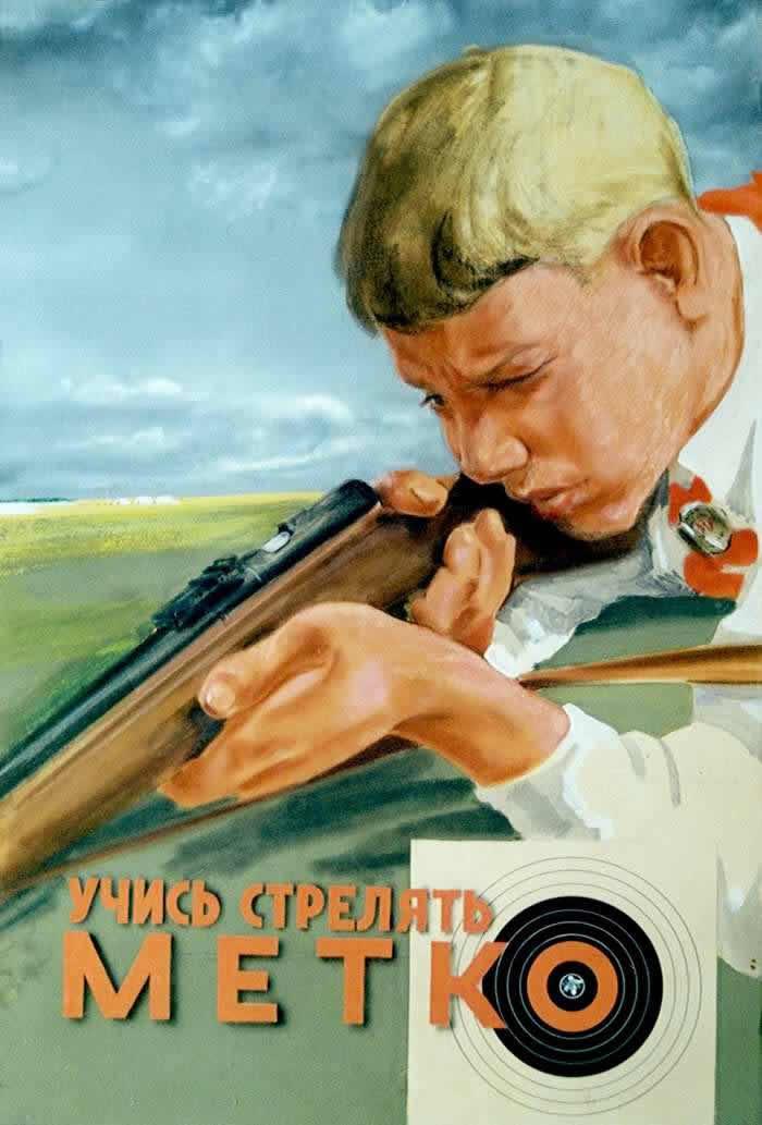 Учись стрелять метко (1958 год)