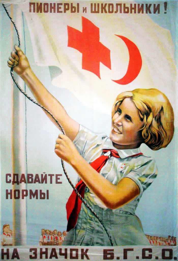 Пионеры и школьники! Сдавайте нормы на значок БГСО (1947 год)