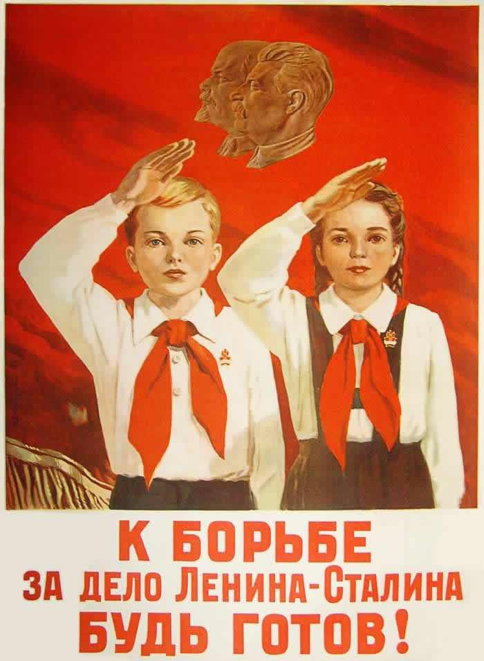 К борьбе за дело Ленина-Сталина будь готов! (1951 год)