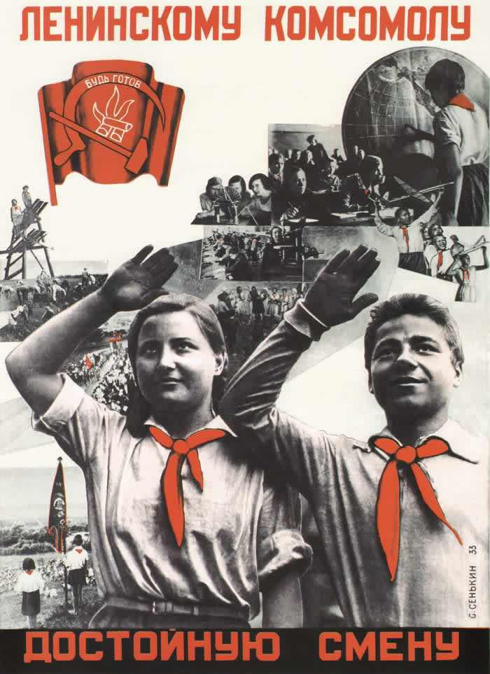 Ленинскому комсомолу достойную смену (1933 год)
