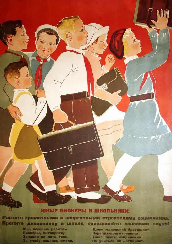 Юные пионеры и школьники! Растите грамотными и энергичными строителями социализма (1935 год)