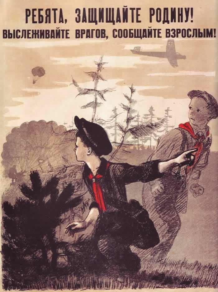Ребята защищайте Родину! Выслеживайте врагов, сообщайте взрослым! (1941 год)
