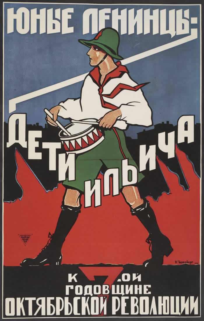 Юные ленинцы - дети Ильича (1924 год)