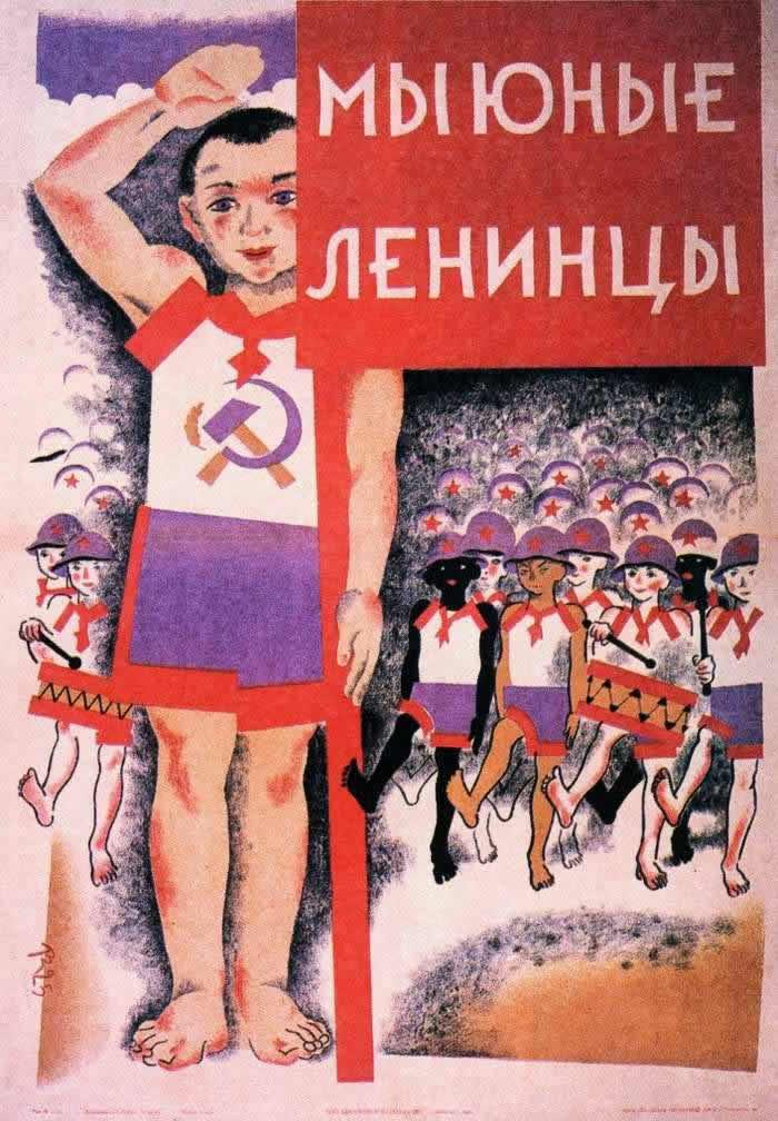 Мы юные ленинцы (1925 год)