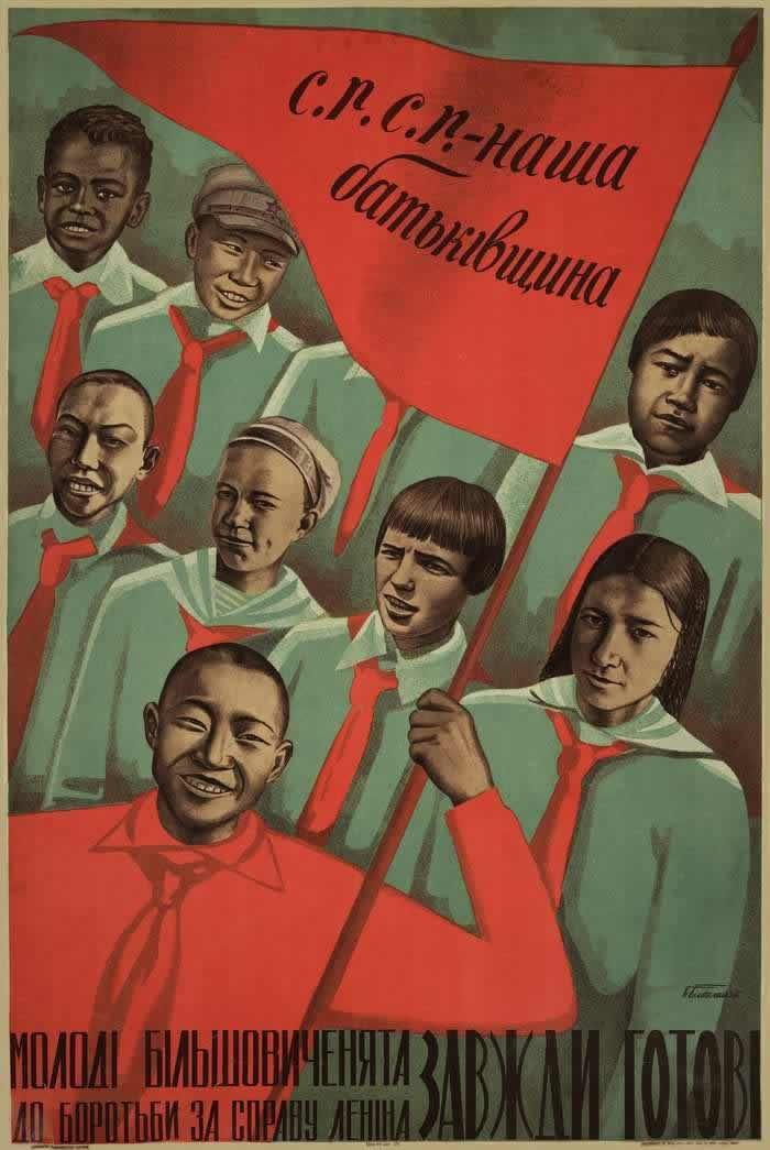 Молодые большевичата к борьбе за дело Ленина всегда готовы