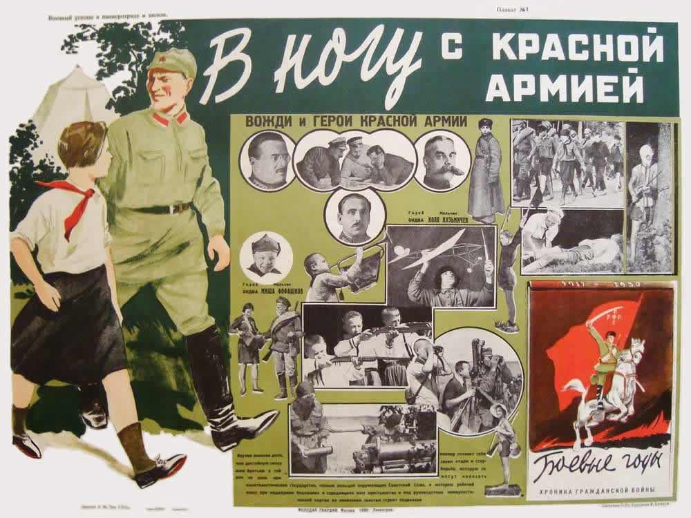 Военный уголок в пионеротряде и школе: В ногу с Красной Армией