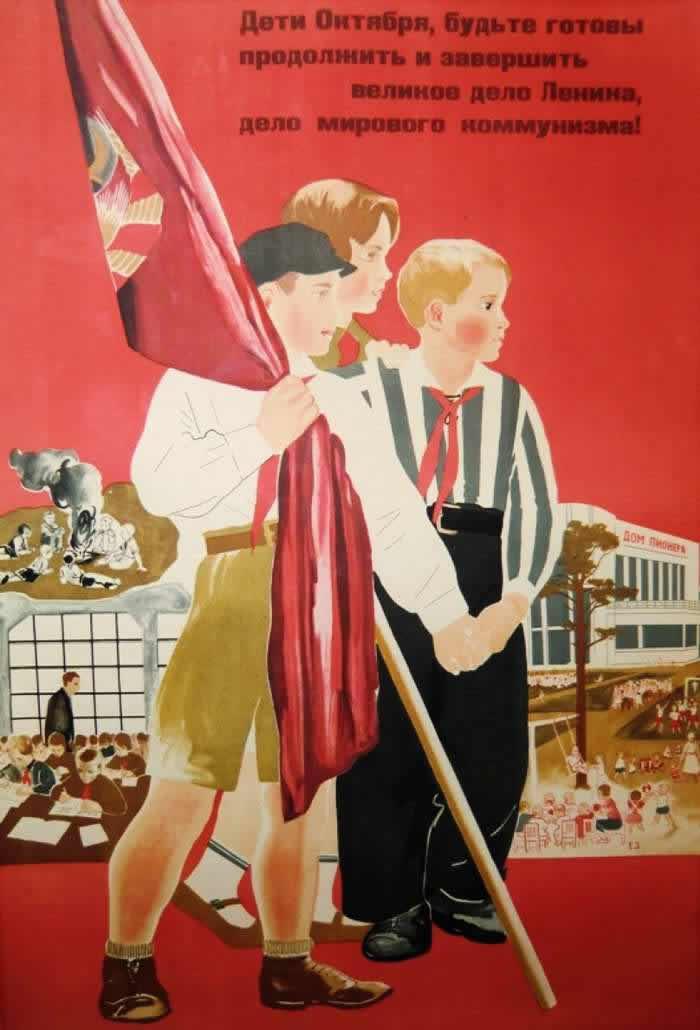 Дети Октября, будьте готовы продолжить и завершить великое дело Ленина, дело мирового коммунизма! (1933 год)