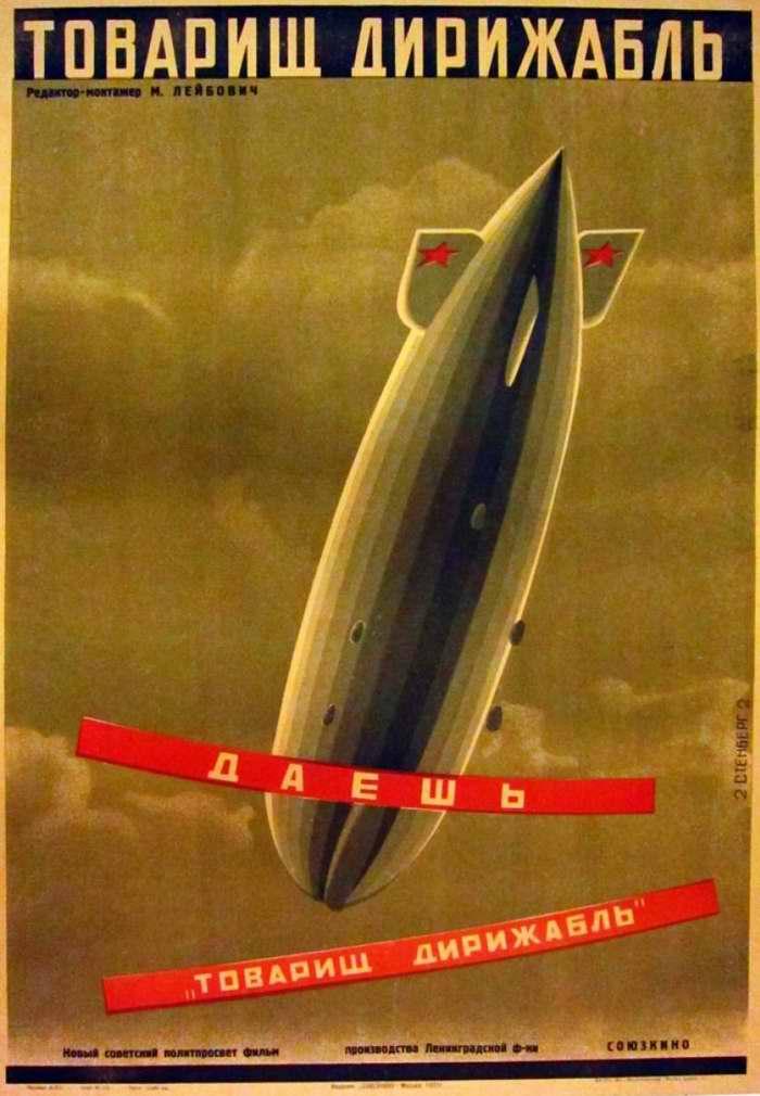 Товарищ дирижабль - рекламный плакат фильма, СССР, 1928 год