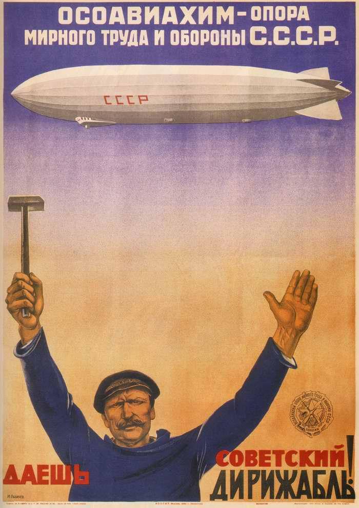 Даешь советский дирижабль, СССР, 1930 год