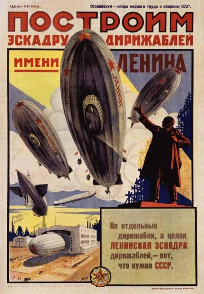 Построим эскадру дирижаблей имени Ленина, СССР, 1931 год (1)