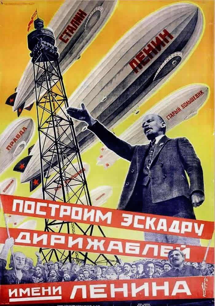 Построим эскадру дирижаблей имени Ленина, СССР, 1931 год (2)