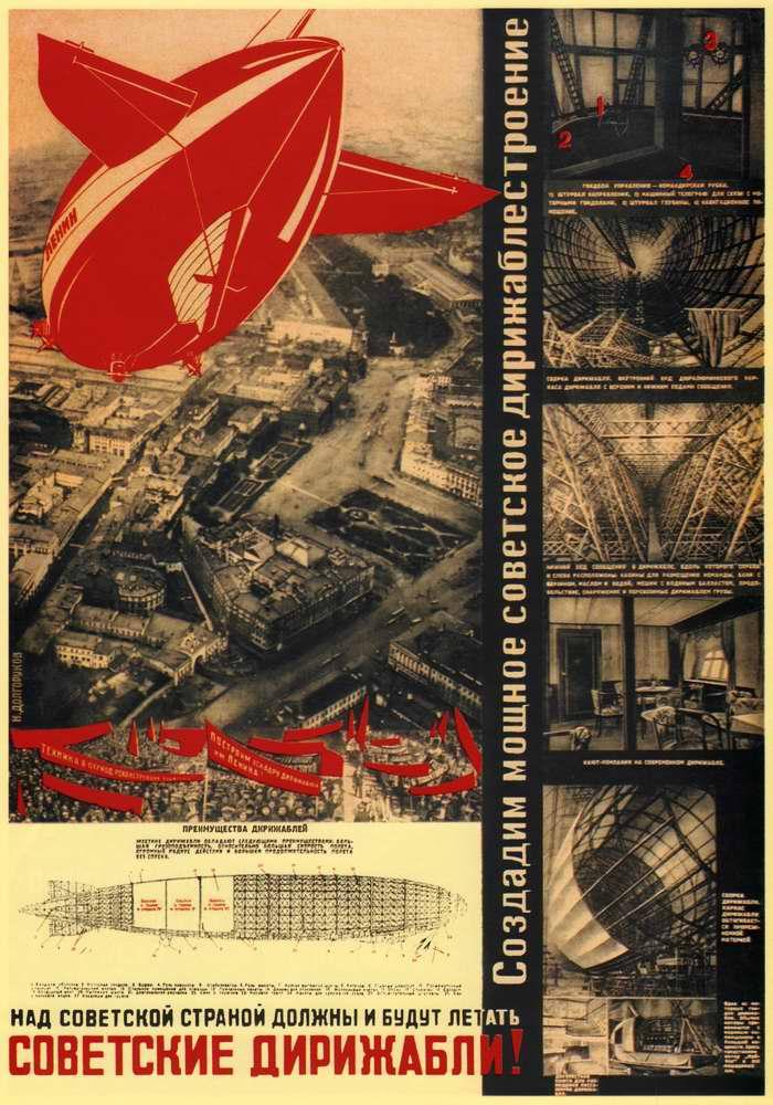 Создадим мощное советское дирижаблестроение, СССР, 1932 год