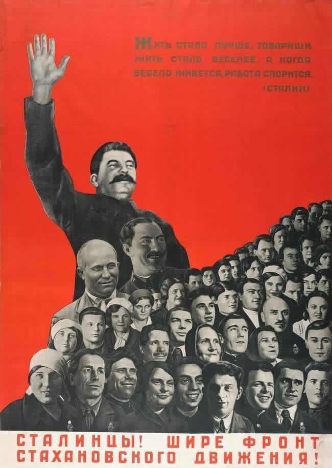 Сталинцы. Шире фронт стахановского движения (1936 год)