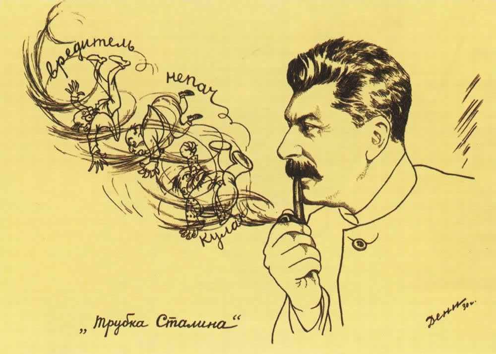 Трубка Сталина - вредитель, нэпач, кулак (1930 год)