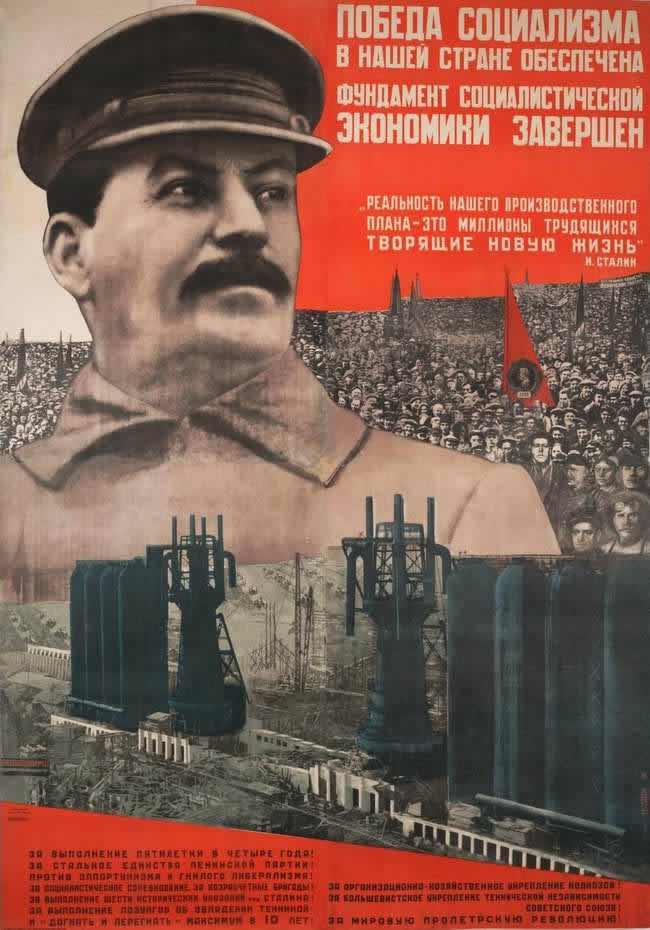 Победа социализма в нашей стране обеспечена. Фундамент социалистической экономики завершен (1932 год)