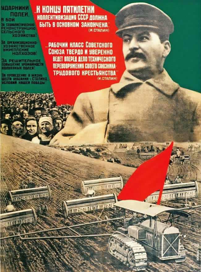К концу пятилетки коллективизация в СССР должна быть в основном закончена. Ударники полей, в бой за социалистическую реконструкцию сельского хозяйства! (1932 год)