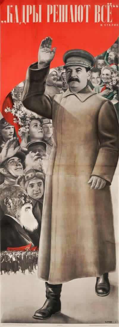 Кадры решают все - И. Сталин (1936 год)