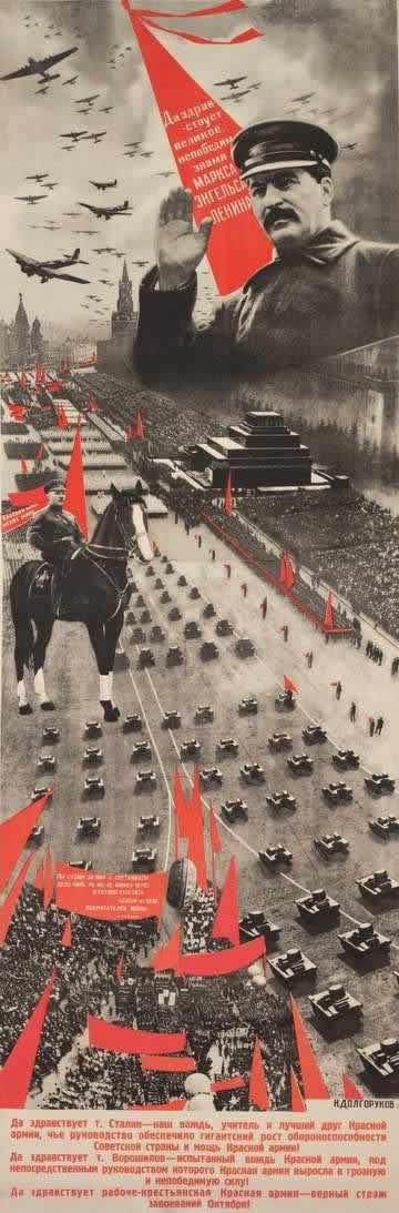 Да здравствует товарищ Сталин - наш вождь, учитель и лучший друг Красной армии (1936 год)