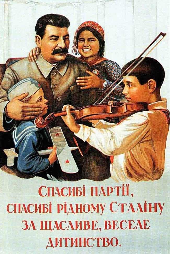 Спасибо партии, спасибо родному Сталину за счастливое, веселое детство (1937 год)