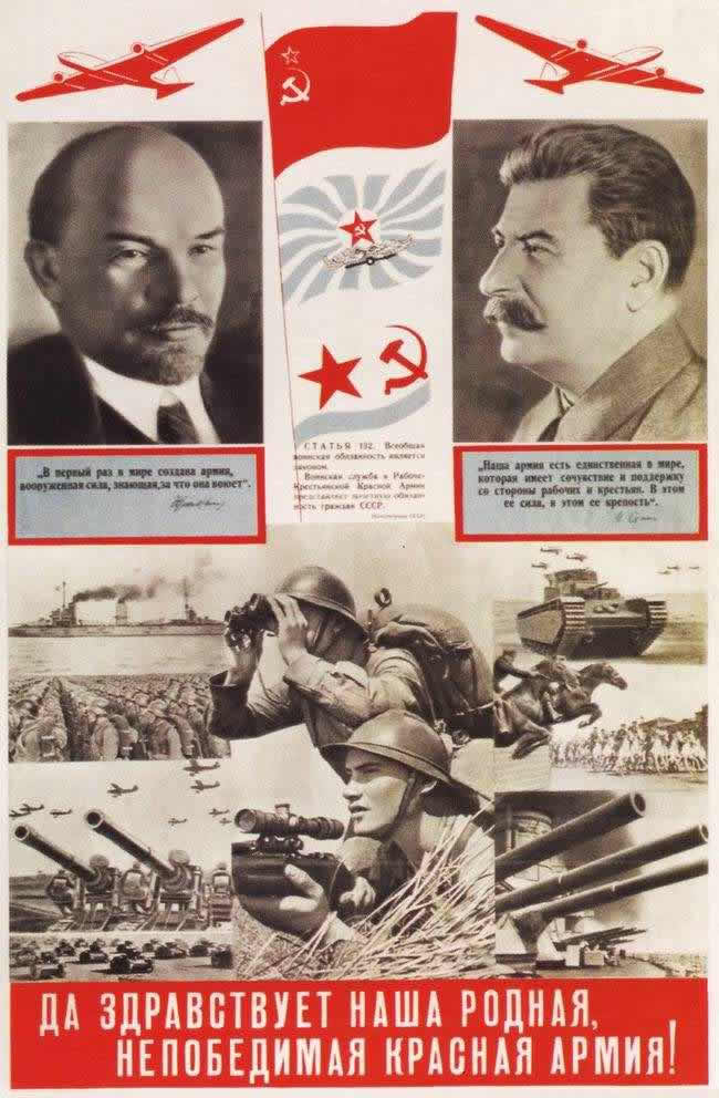 Да здравствует наша родная, непобедимая Красная армия (1938 год)