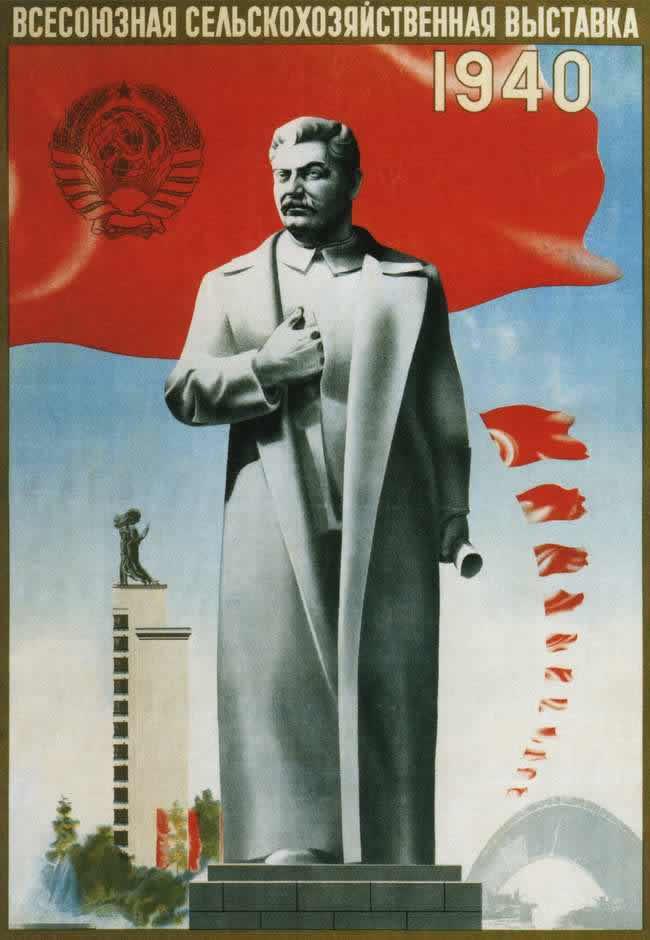 Всесоюзная сельскохозяйственная выставка 1940 года
