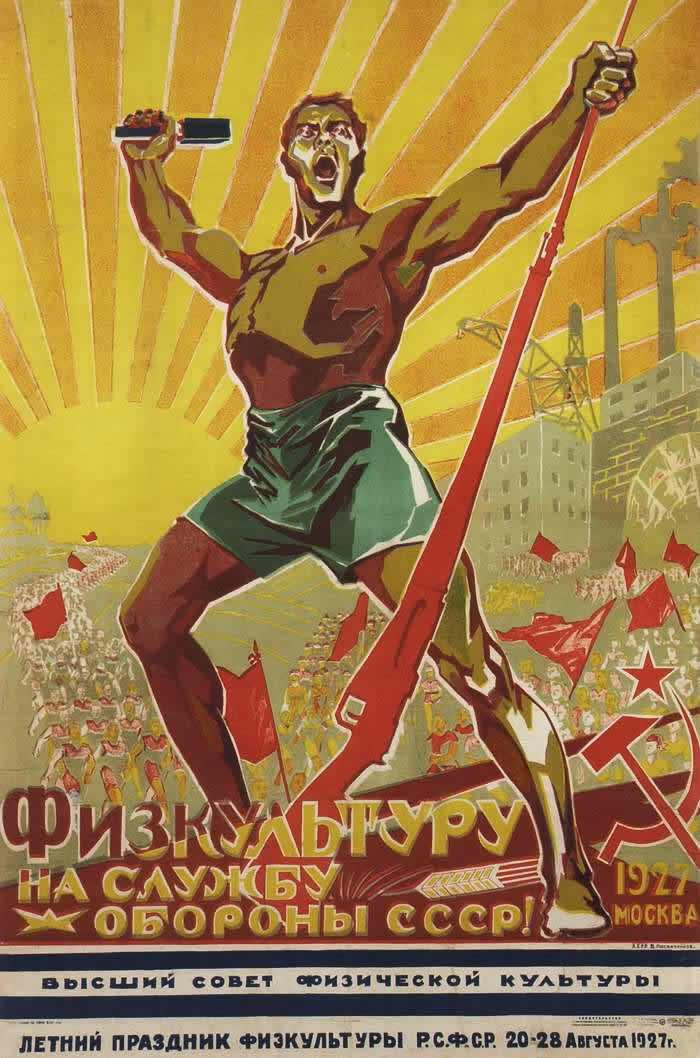 Физкультуру на службу обороны СССР -- В. Пшеничников (1927)