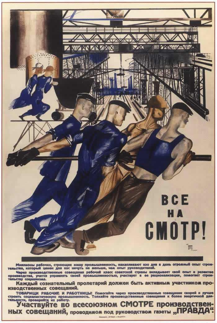 Все на смотр! - Ю. Пименов (1929)