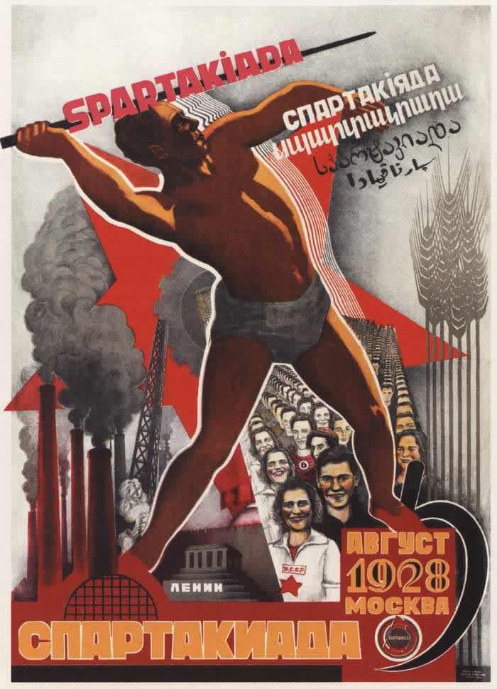 Спартакиада. Москва. Август 1928 -- С. Власов
