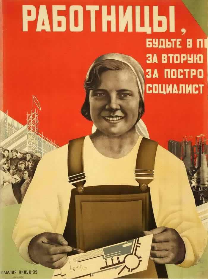 Работницы, колхозницы, будьте в первых рядах бойцов за вторую пятилетку, за построение бесклассового социалистического общества -- Н. Пинус (1932)