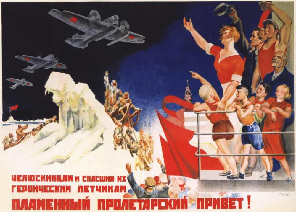 Челюскинцам и спасшим их героическим летчикам пламенный пролетарский привет -- П. Соколов-Скаля (1934)