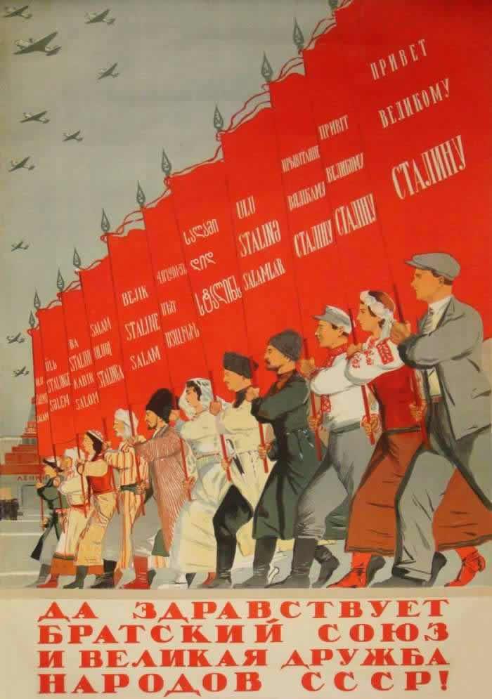 Да здравствует братский союз и великая дружба народов СССР! - В. Елкин (1938)