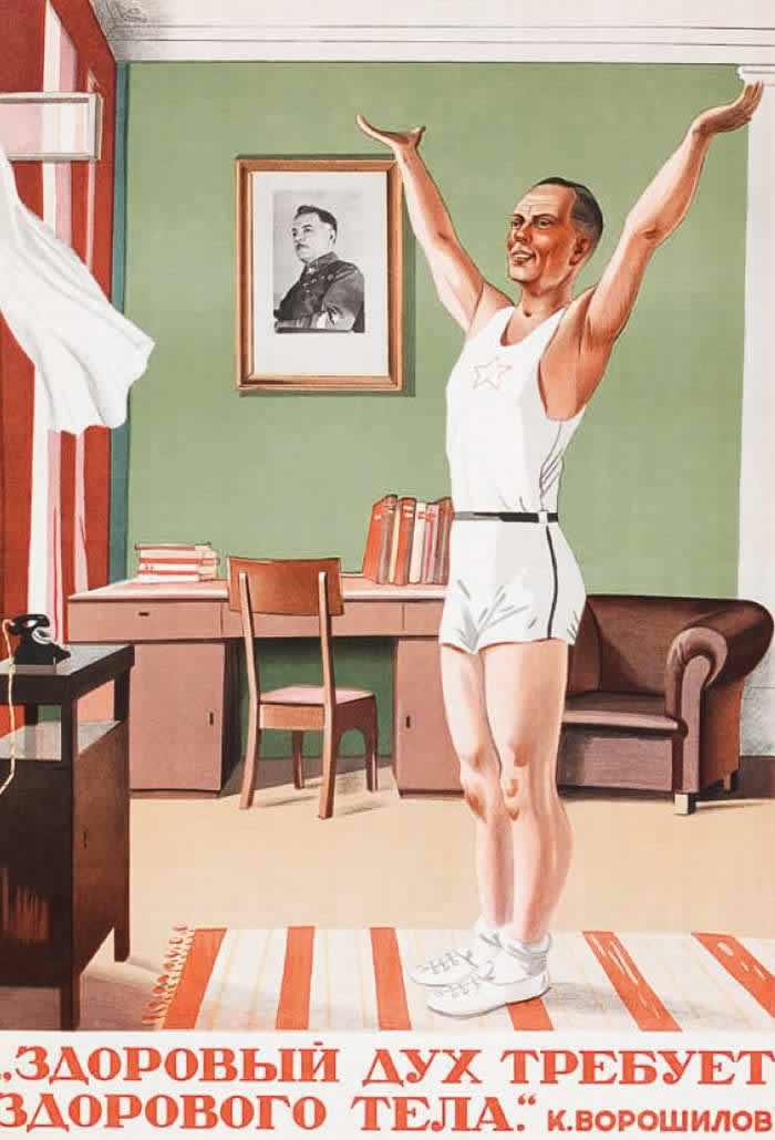 Здоровый дух требует здорового тела -- А. Дейнека (1939)