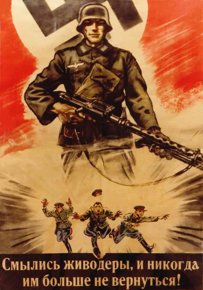 Смылись живодеры и никогда им больше не вернуться -- Германия для территории СССР (1942 год)