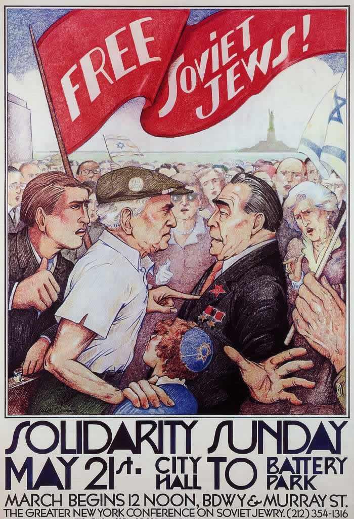 Свободу советским евреям! -- США (1980 год)