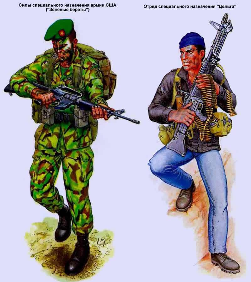 Силы специального назначения армии США (Зеленые береты) (1980) и отряд специального назначения Дельта