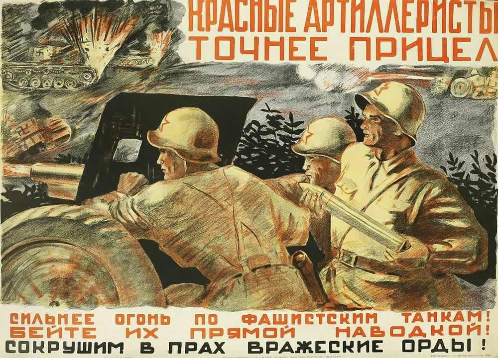 Красные артиллеристы, точнее прицел!