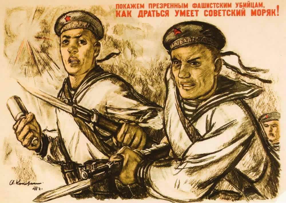 Покажем презренным фашистским убийцам как драться умеет советский моряк!
