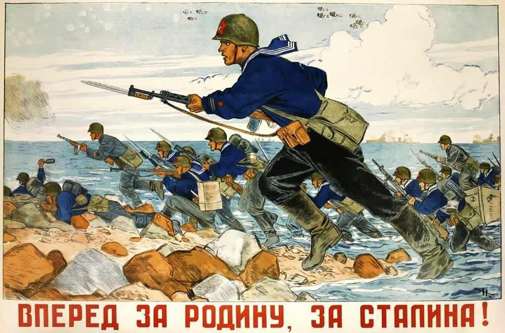 Вперёд за Родину, за Сталина!