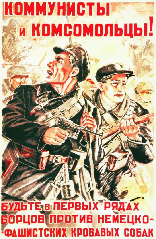 Коммунисты и комсомольцы! Будьте в первых рядах борцов против немецко-фашистских кровавых собак