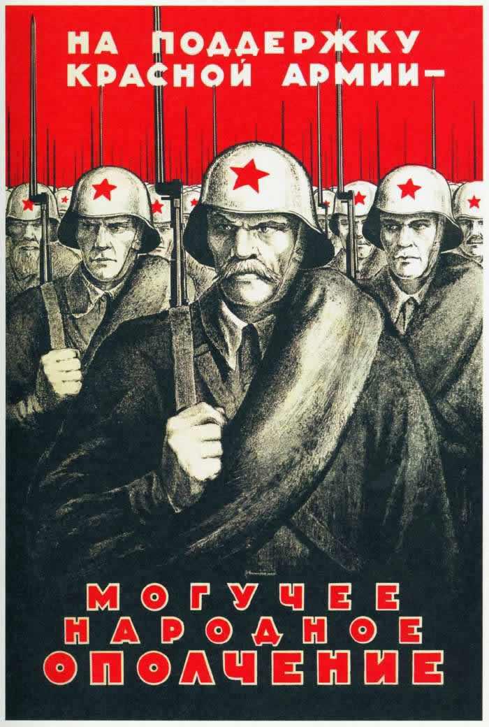 На поддержку Красной армии - могучее народное ополчение!