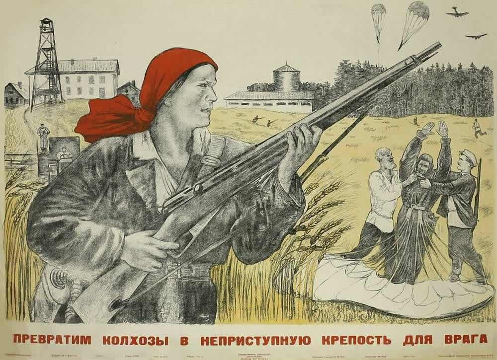 Превратим колхозы в неприступную крепость для врага!
