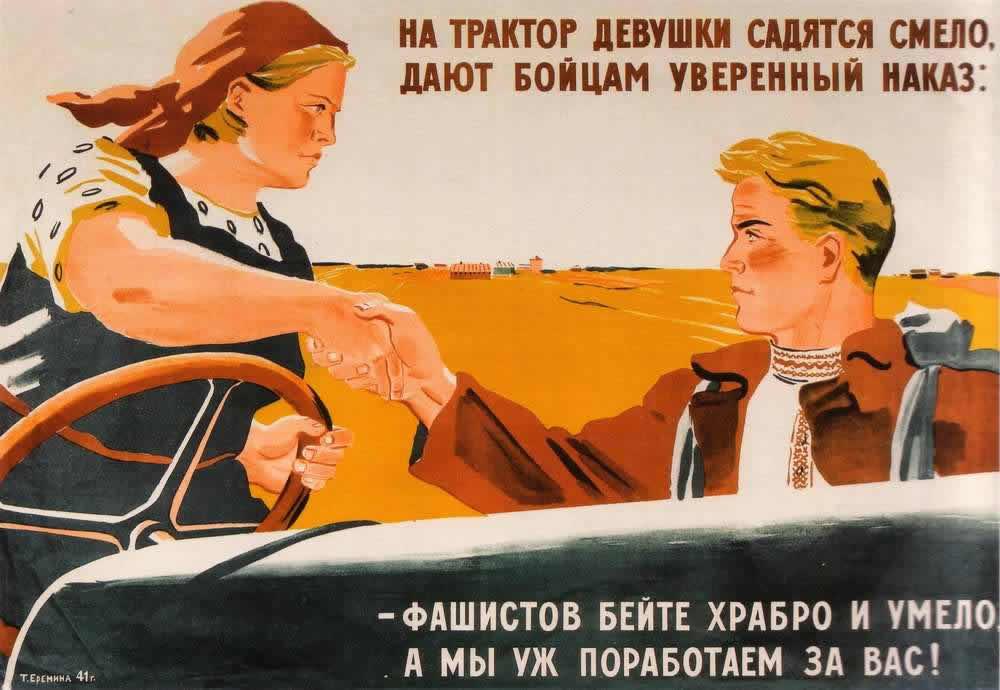 На трактор девушки садятся смело, дают бойцам уверенный наказ: Фашистов бейте храбро и умело, а мы уж поработаем за вас!