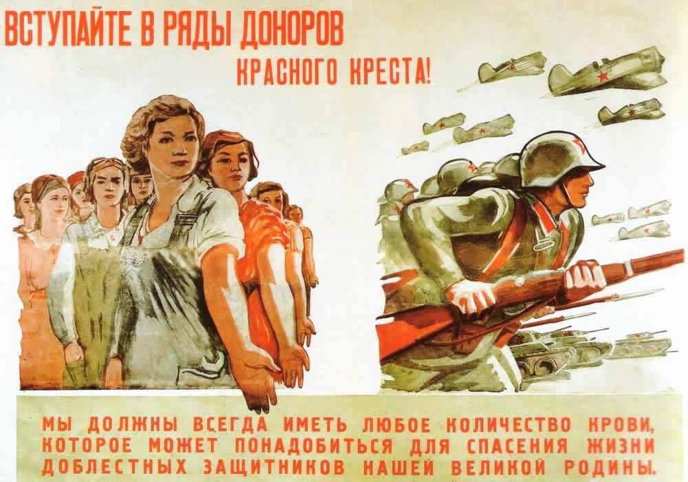 Вступайте в ряды доноров Красного Креста!